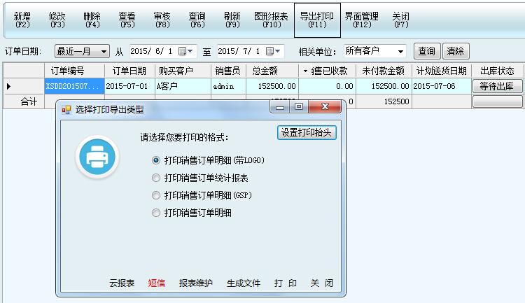 医疗器械销售订单打印格式